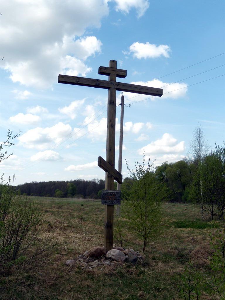 Крест на месте сожженной деревни Карцово (Гжатский трактъ-3)