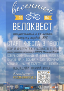 Велоквест Обнинск 2019